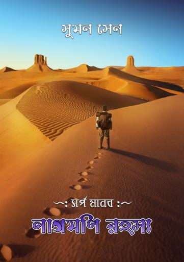 Cover - Nagmoni Rahasya (AE) copy
